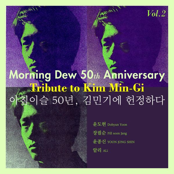 Various Artists – Morning Dew 50th Anniversary Tribute to Kim Min-Gi Vol.2