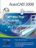 Bangla Autocad Book