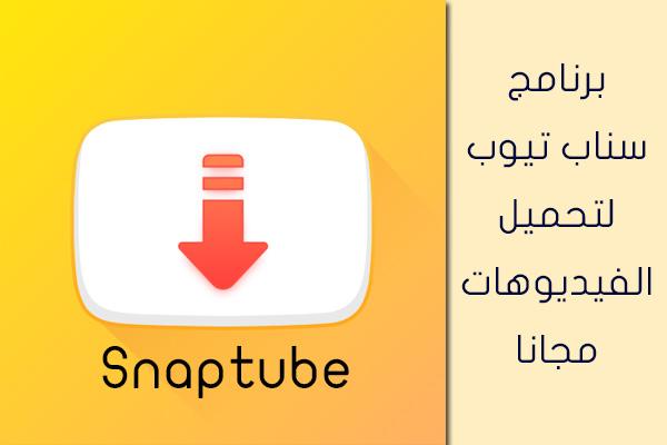 برنامج سناب تيوب Snaptube لتحميل الفيديوهات مجانا
