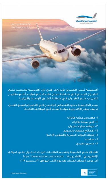 وظائف-شاغرة-في-عمان