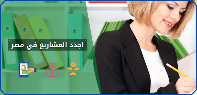 اجدد المشاريع في مصر،افكار مشاريع صغيرة في مصر،مشروع مربح جدا في مصر، افضل المشاريع الناجحة في مصر،افكار مشاريع صغيرة في مصر للشباب