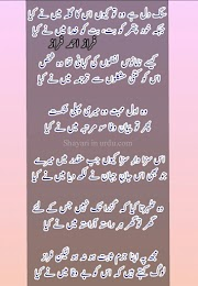 Urdu Ghazals Faraz Ahmed - فراز احمد فراز سنگ دل ہے وہ تو کیوں اس کا گلہ میں نے کیا