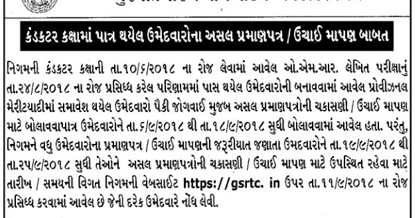 GSRTC Notification for Conductor Posts 2018 ~ Updates