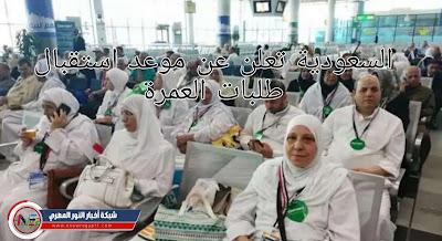 السعودية تعلن عن بداية استلام طلبات طلب العمرة من كل مكان حول العالم بداية من يوم الاثنين