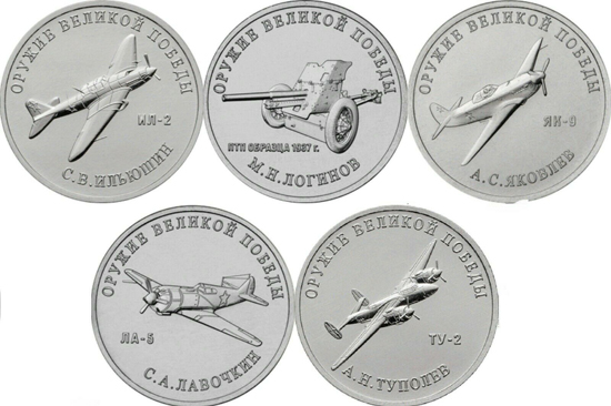 Russia 25 roubles 2020 - Weapons of the Great Victory III