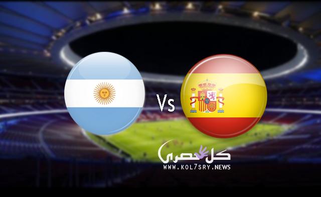 نتيجة مباراة اسبانيا والارجنتين