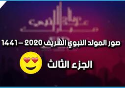 صور تهنئة بالمولد النبوي الشريف للواتس أب 2020 - 1441 - الجزء الثالث