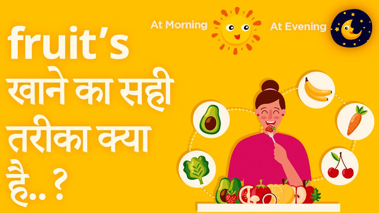 फल खाने का सही तरीका क्या है  – हिंदी में..🍉🍍