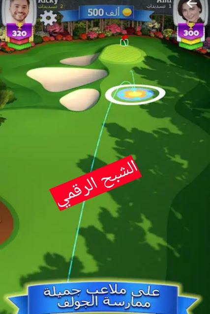 تحميل لعبة golf clash مهكره
