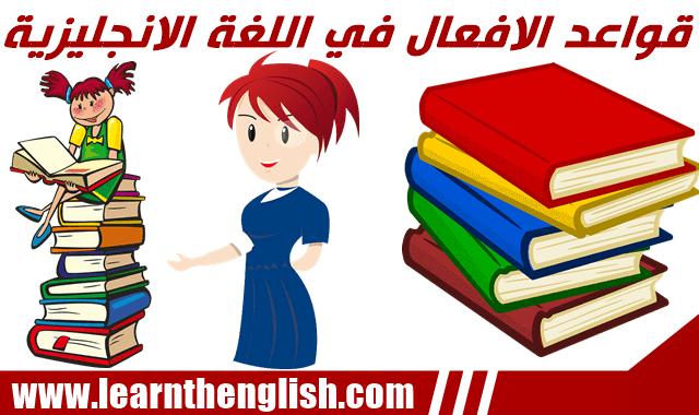 قواعد الافعال في اللغة الانجليزية