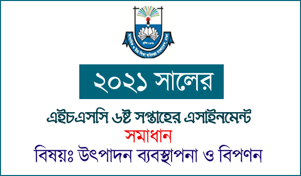 HSC 6th Week Production Management & Marketing Assignment Answer 2021