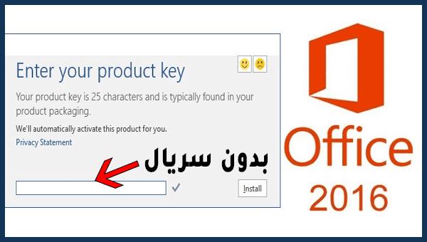 كيفية تفعيل برنامج Microsoft Office 2016 بدون سريال التفعيل؟