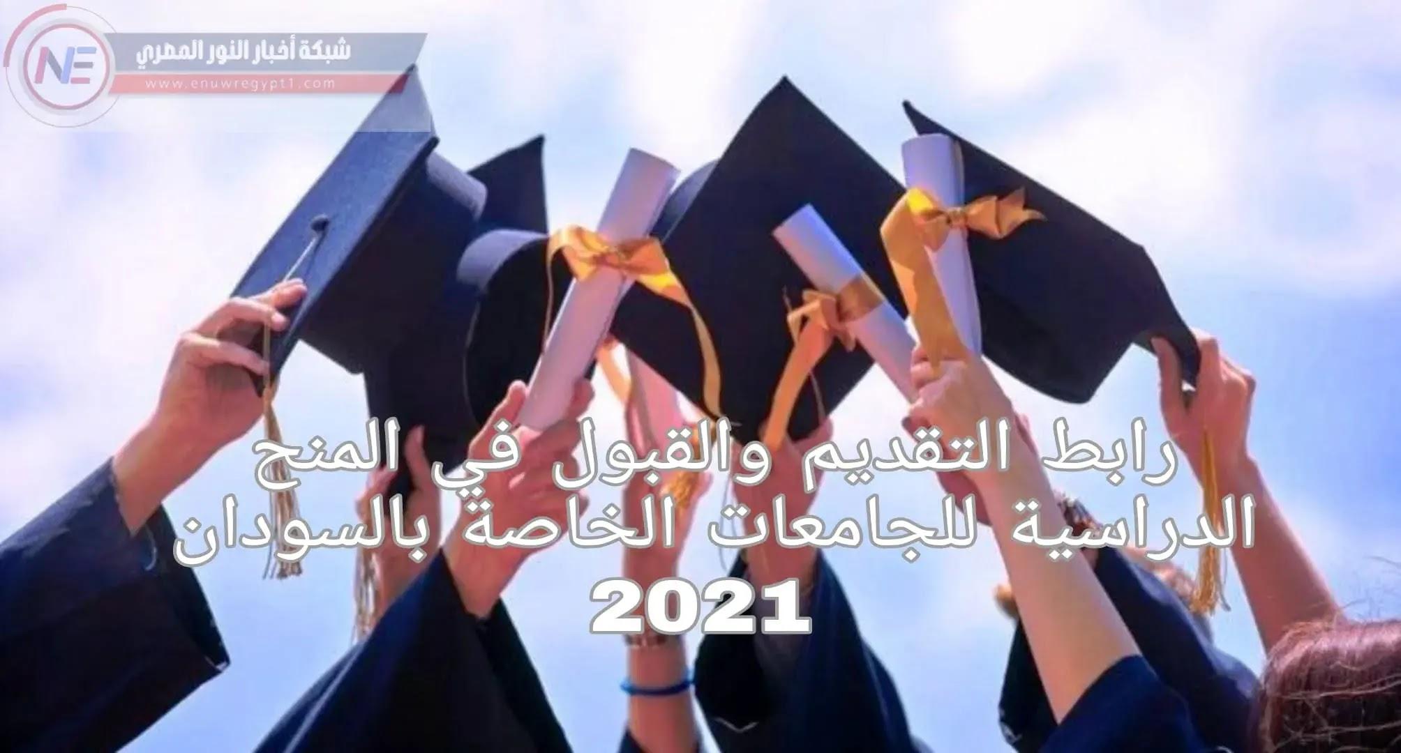 بالتفاصيل | الرابط الرسمي لتقديم في المنح الدراسية للجامعات الخاصة في السودان 2021 | شروط التسجيل في المنحة الدراسية للجامعات الخاصة السودانية | لينك التقديم و التسجيل في المنح الدراسية للجامعات الخاصة عبر admission.gov.sd