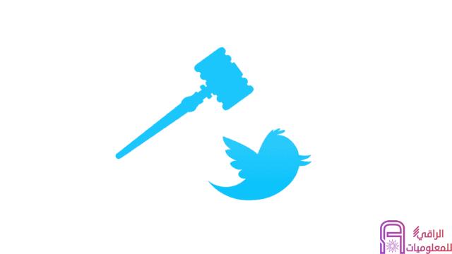 تويتر يُحدث ويُبسط من قواعده لكي يفهمها الناس