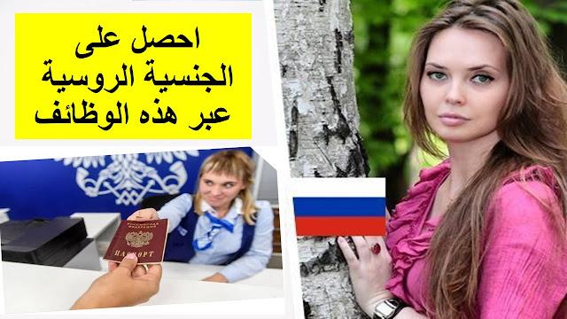 الجنسية الروسية عبر هذه الوظائف