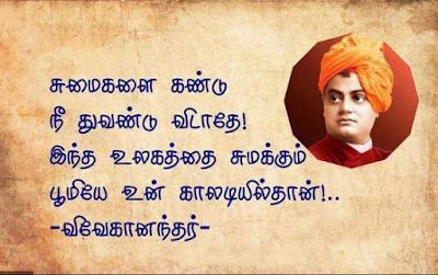 vivekananda quotes in tamil pdf