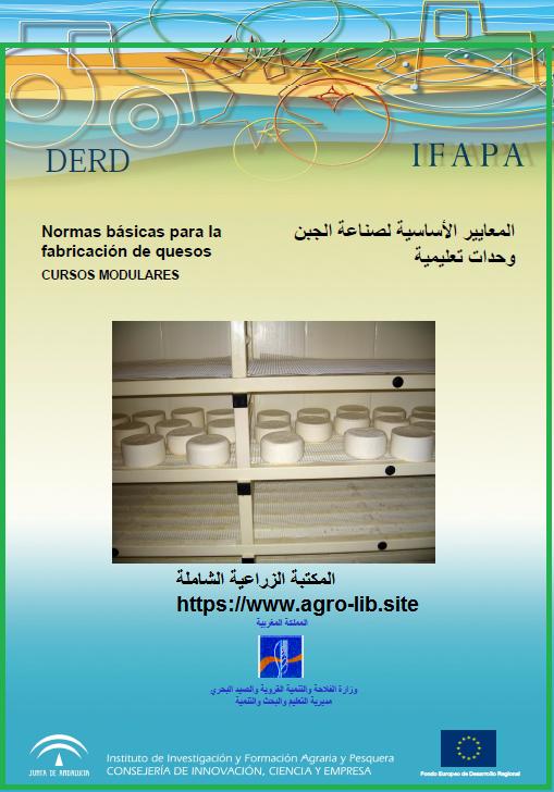 كتاب : دليل المعايير الاساسية لصناعة الجبن
