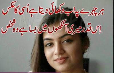 Romantic Poetry | Romantic Poetry In Urdu For Husband | Romantic Poetry Images | Urdu Poetry World,Urdu Poetry 2 Lines,Poetry In Urdu Sad With Friends,Sad Poetry In Urdu 2 Lines,Sad Poetry Images In 2 Lines,