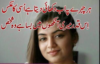 Romantic Poetry | Romantic Poetry In Urdu For Husband | Romantic Poetry Images | Urdu Poetry World,Urdu Poetry 2 Lines,Poetry In Urdu Sad With Friends,Sad Poetry In Urdu 2 Lines,Sad Poetry Images In 2 Lines,