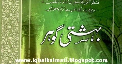 Bahishti Gohar Urdu Pdf