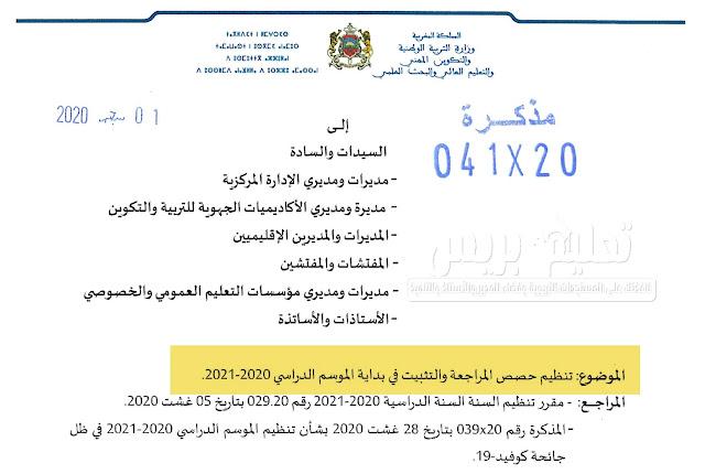 مذكرة وزارية : تنظيم حصص المراجعة والتثبيت في بداية الموسم الدراسي 2020-2021