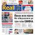 Σενάρια οικουμενικής δημοσιεύει η Realnews