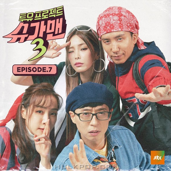 Various Artists – Two Yoo Project – Sugar Man 3 EPISODE.7 (FLAC)