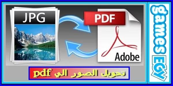 تحويل الصور إلى نصوص PDF