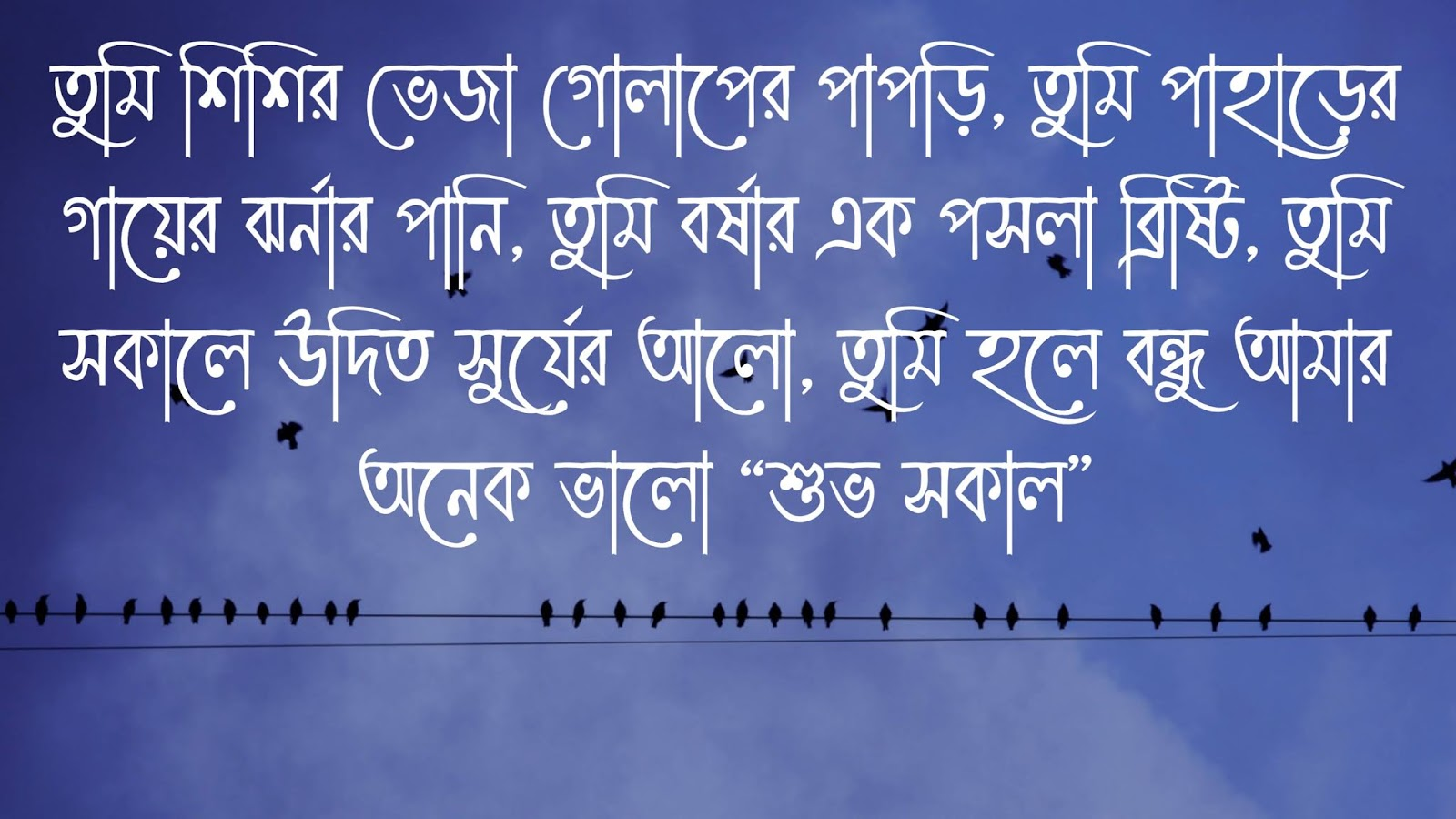 good morning msg in bengali