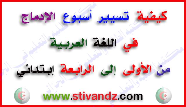 مقترح لكيفية تسيير أسبوع الإدماج في اللغة العربية لكل المراحل من الأولى إلى الرابعة إبتدائي
