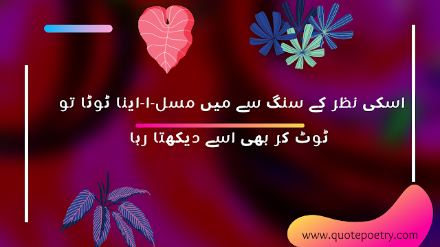 Bewafa Shayari Urdu Poetry On Bewafa