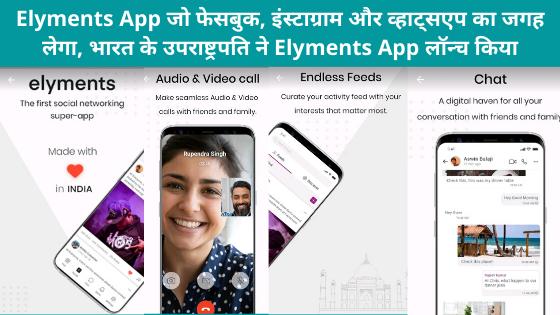 Elyments App Art of Living