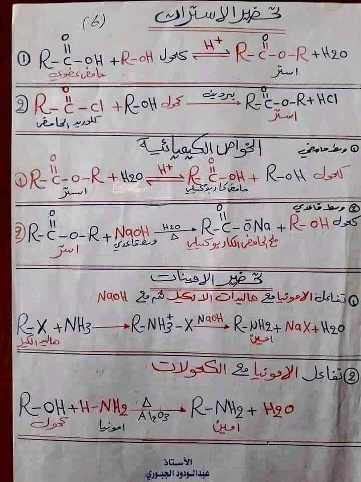 مراجعة الكيمياء العضويه للصف الثالث الثانوي 3