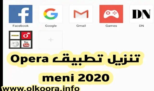 تحميل تطبيق اوبرا ميني opera meni 2020 مجانا للاندرويد