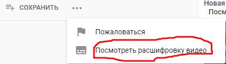youtube посмотреть расшифровку видео