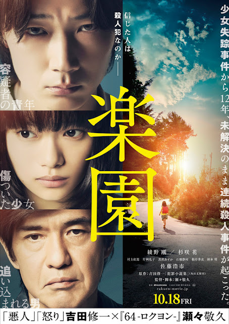 The Promised Land / Rakuen / 楽 園 2019 jnkdrama