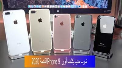تسرب جديد يكشف ألوان iPhone 9 القادمة 2020