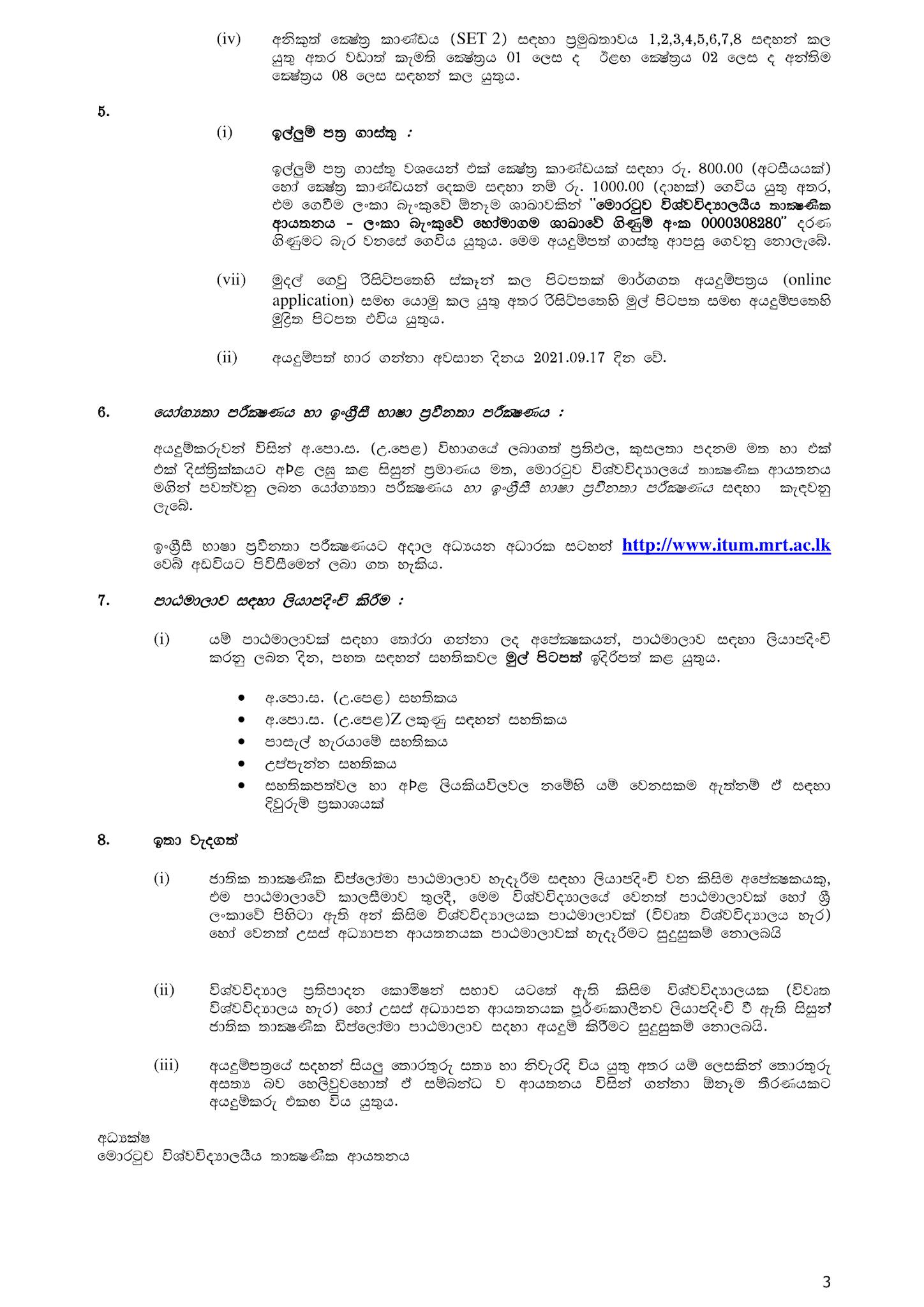 ndt moratuwa application 2021