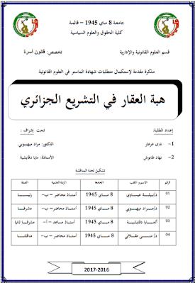 مذكرة ماستر: هبة العقار في التشريع الجزائري PDF