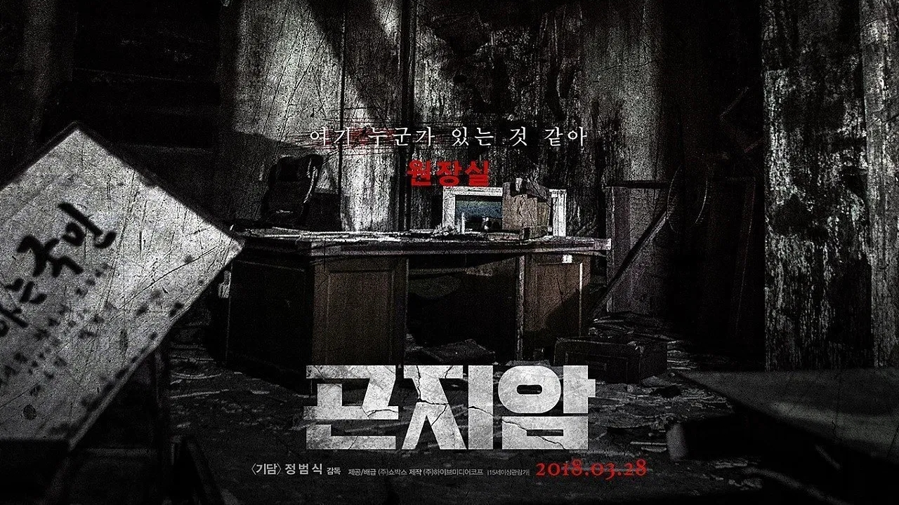 'Gonjiam' Horror Movie Hollywood Version Will Soon be Worked on!