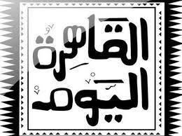 برنامج القاهرة اليوم