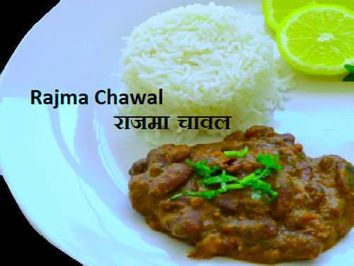 Rajma Chawal Recipe In Hindi