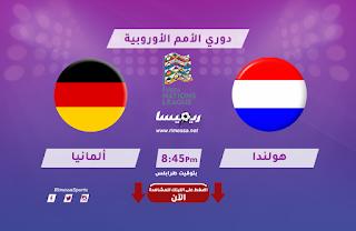 مشاهدة مباراة ألمانيا وهولندا بث مباشر بتاريخ 19-11-2018 دوري الأمم الأوروبية