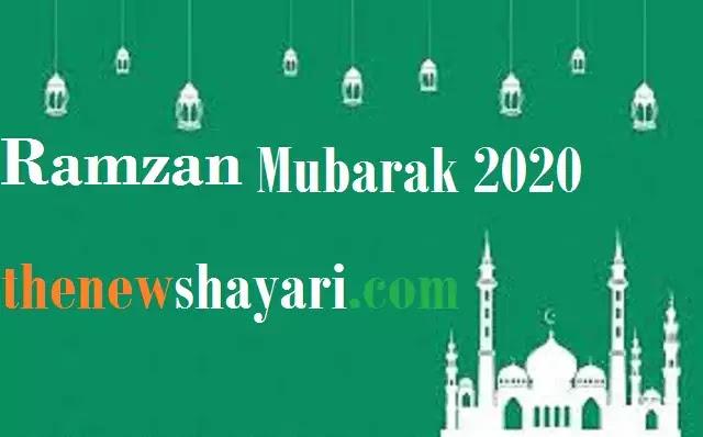 Ramzan Mubarak 2020 Shayari, Images, Wishes और Massages-thenewshayari