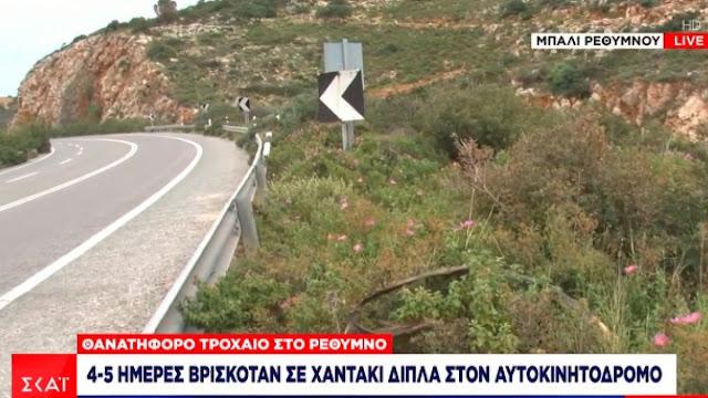 Κρήτη: Έμεινε αβοήθητη δίπλα στο νεκρό σύζυγό της επί 5 μέρες μετά από τροχαίο (βίντεο)