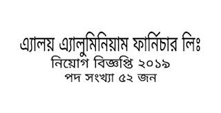 Alloy Aluminum Furniture Ltd job circular 2019. এ্যালয় এ্যালুমিনিয়াম ফার্নিচার লিঃ নিয়োগ বিজ্ঞপ্তি ২০১৯