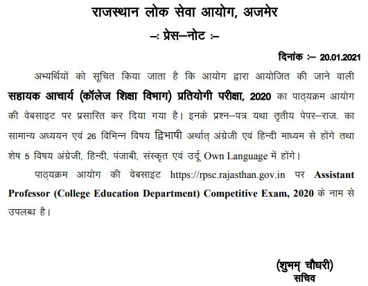 image: RPSC Syllabus for Asst. Prof. (College Education) - 2020 @ TeachMatters