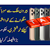 Good new mobile policy in pakistan for overseas 2020