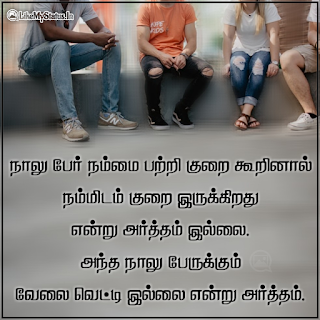 Makkal tamil quote