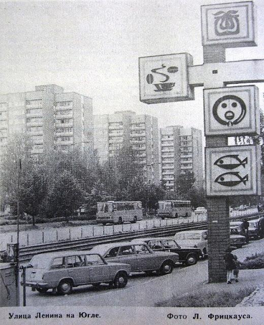 """1978 год. Рига. Югла. Улица Ленина. Возле универсама """"Таллин"""""""